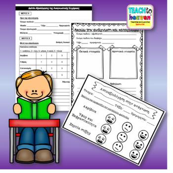 Αξιολόγηση  Αναγνωστικής  Ευχέρειας του παιδιού