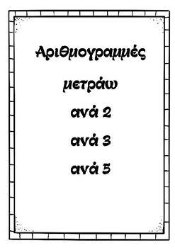 Αριθμογραμμές Μετράω ανά 2, ανά 3, ανά 5