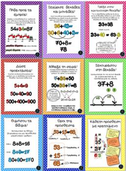 Αφίσες Στρατηγικής για πρόσθεση διψήφιων αριθμών