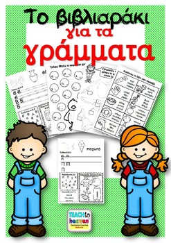 Βιβλιαράκι για τα γράμματα του αλφάβητου