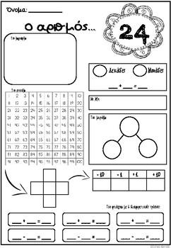 Β' τάξη - Μαθηματικά 2η ενότητα (αριθμοί και πράξεις)