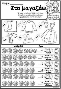 Β' τάξη - Μαθηματικά 2η ενότητα - τα κέρματα του ευρώ