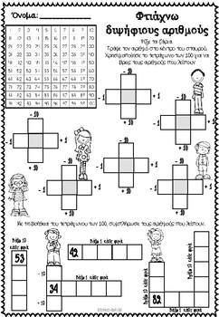 Β' τάξη - Μαθηματικα 1η ενότητα