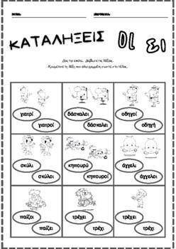 Β' τάξη - Στον κόσμο των κόμικ