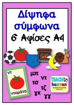 Δίψηφα σύμφωνα 6 Αφίσες Α4