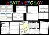 ΔEΛTIA EΞOΔOY