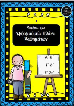 ΕΒΔΟΜΑΔΙΑΙΟ ΠΛΑΝΟ ΜΑΘΗΜΑΤΩΝ
