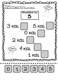 Ζευγαράκια αριθμών 5-10