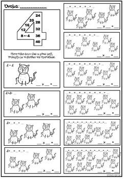 Η προπαίδεια των αριθμών!