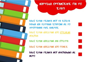 Καρτέλα οργάνωσης για το σπίτι