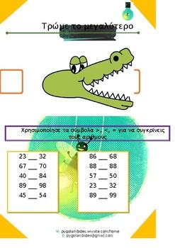 Μαθηματικά-Β' τάξη-Σύγκριση αριθμών