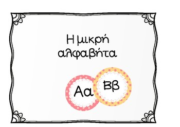 Μικρή αλφαβήτα