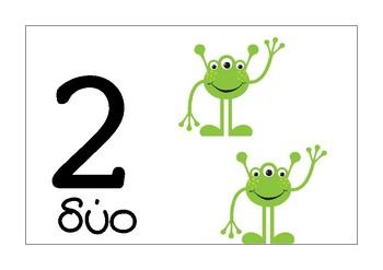Οι αριθμοί 1-10