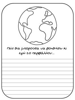 Παραγωγή Γραπτού Λόγου με θέμα το περιβάλλον