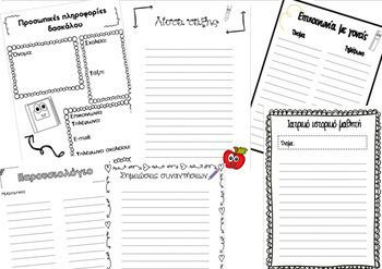 Πλάνο Δασκάλου - FULLY EDITABLE greek teacher planner - Teacher Binder 2019-2020