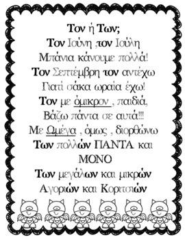 """Ποιήματα για τη διάκριση """"Τον-Των"""" και """"Της-Τις"""""""