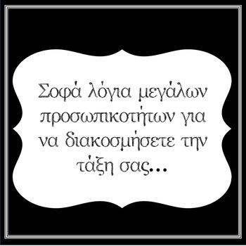 Σοφά Λόγια για Διακόσμηση της τάξης-Καδράκια