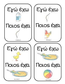 Τα Ελληνικά μου - First Level - Volume 1A       I have... who has... game