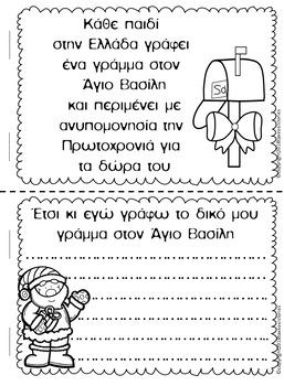 Τα μικρά βιβλία των Χριστουγέννων σε πέντε χώρες (για Β'-Γ΄Δημοτικού)