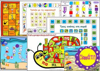 Τα παιδία παίΖει με τις πρώτες συλλαβές και λέξεις