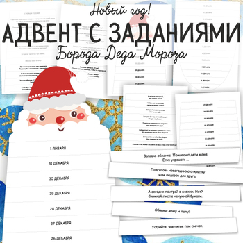 "Адвент календарь ""Борода Деда Мороза"""