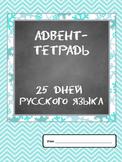 Адвент-тетрадь