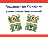 Алфавитные рюкзачки.  Russian