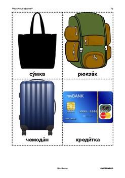 """Бесплатный образец. Карточки """"Лето"""" (РКИ, А1-А2)"""