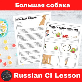 Большая собака - a Comprehensible Input lesson for Russian learners