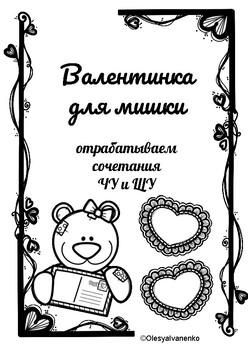 Валентинка для мишки. Отрабатываем сочетания ЧУ и ЩУ. (2 класс)