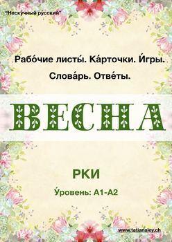 Весна. Рабочие листы (РКИ, А1-А2)