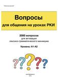 Вопросы для общения на уроках РКИ: 2000 карточек (А1-А2)