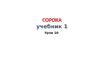 Глаголы урока 10 учебника Сорока 1