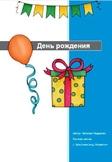 День рождения / Birthday party ( русский язык, РКИ/ Russian language)