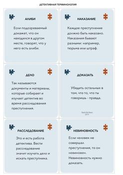 """Детективная игра """"КТО УКРАЛ СОБАК(У)?"""" - для занятий по русскому языку,  7+"""