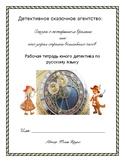Детективное сказочное агентство: тетрадь юного детектива по русскому языку