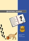 Детективы, вперед! / Detectives, come on! ( Russian language)