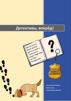 Детективы, вперед! / Detectives, come on! ( Russian language)