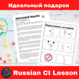 Идеальный подарок - a Comprehensible Input lesson for Russian learners