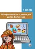 Интерактивные задания, сборник 2 ( Russian) / Interactive tasks, bundle 2