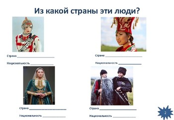 Каждый народ выражает себя через традиции