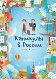 Каникулы в России
