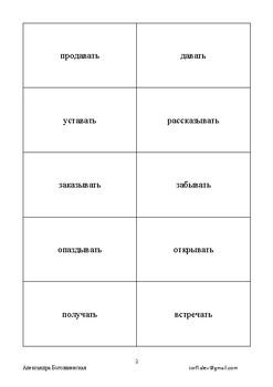 Карточки к уроку 4 учебника Поехали 2.1.