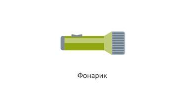 """Карточки по теме """"Поход"""""""