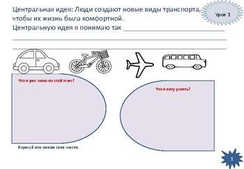 Люди создают новые виды транспорта, чтобы их жизнь была комфортной
