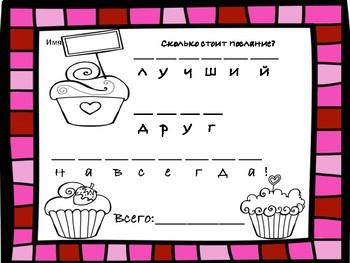 Математическая валентинка