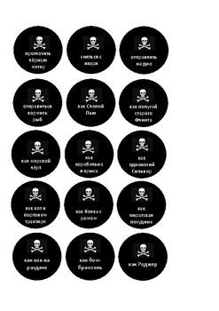 Материалы к занятию о пиратах.