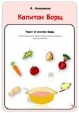 "Материалы по книге А. Анисимовой ""Капитан Борщ"""