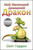 Мой Маленький Домашний Дракон (Bilingual Russian + English)