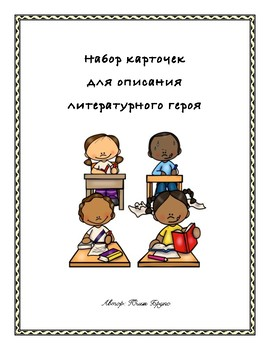 Наглядное пособие-помощник для описания литературного героя.